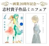 「~画業20周年記念~志村貴子作品ミニフェア」各書店で開催