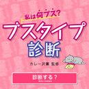 Web診断ゲーム「ブスタイプ診断」が登場!カレー沢薫『ブスのたしなみ』刊行記念