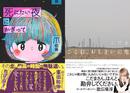 【2/17】こだま『ここは、おしまいの地』×爪切男『死にたい夜にかぎって』刊行記念トークイベント開催