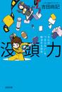 【追記:追加講演決定】吉田尚記さんが落語で「なんかつまらない」を解決する技術を解説!『没頭力』刊行記念