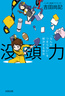【2月23日開催】吉田尚記さんが落語で「なんかつまらない」を解決する技術を解説!『没頭力』刊行記念