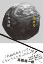 【3月10日開催】『生きる』刊行記念!末井昭トークイベント「修羅場を笑顔で切り抜ける方法」