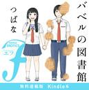 Kindle「マンガ・エロティクス・エフ【無料連載版】」更新。今号の表紙は、つばな『バベルの図書館』!