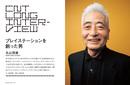 【続報あり】『CONTINUE Vol.52』発売記念コンテンツ公開! 丸山茂雄ロングインタビュー