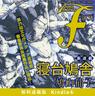 鳩山郁子『寝台鳩車』がメディア芸術祭推薦作品に選出! Kindle版「マンガ・エロティクス・エフ【無料連載版】」で無料連載開始
