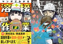 【4月25~28日】『鉄工所にも花が咲く』『マンガでわかる溶接作業』野村宗弘さんのサイン会が開催!