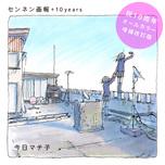 『センネン画報 +10 years』特設サイト公開&ぬりえコンテスト開催!