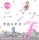 今日マチ子『ニンフ』が、Kindle版「マンガ・エロティクス・エフ【無料連載版】」で連載スタート!