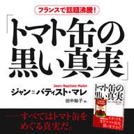 『トマト缶の黒い真実』特設サイト公開! 特別ムービー、著者インタビューを掲載
