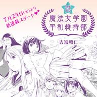 吉富昭仁先生の新連載『杉並区立魔法女学園 平和維持部』が開始!特設サイト公開