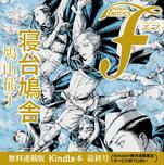 Kindle版「マンガ・エロティクス・エフ【無料連載版】」8月号更新/無料連載版終了のお知らせ
