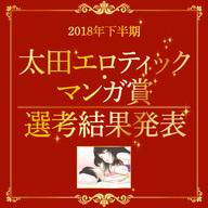 【2018年下半期】太田エロティック・マンガ賞  選考結果発表!