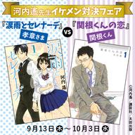 各社電子書店で「河内遙先生イケメン対決フェア」開催!