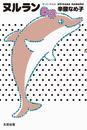 【10月18日】辛酸なめ子『ヌルラン』刊行記念 トーク&チャネリングイベント開催