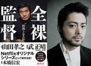 『全裸監督 村西とおる伝』山田孝之主演ドラマ化決定!2019年Netflixにて配信