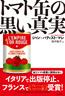 『トマト缶の黒い真実』がフランスのジャーナリズム賞「アルベール・ロンドル賞」を受賞!