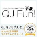 『クイック・ジャパン』をより楽しむ。定期購読プログラム「QJ Fun!」がスタート!