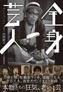 【12月11日】『全身芸人』刊行記念トークイベント開催!ゲストは世志凡太&浅香光代夫婦