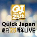 【5/10開催】「Quick Japan創刊25周年LIVE」タイムテーブル発表!