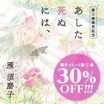 【2巻発売記念】雁須磨子『あした死ぬには、』1巻が30%OFF!