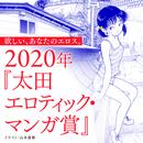 【2020年】「太田エロティック・マンガ賞」受付は11月3日まで!