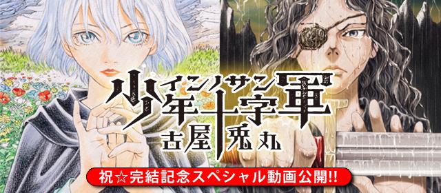 古屋兎丸「インノサン少年十字軍」完結記念公式PV動画公開!