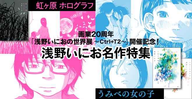 画業20周年『浅野いにおの世界展~Ctrl+T2~』開催記念!浅野いにお名作特集&キャンペーン