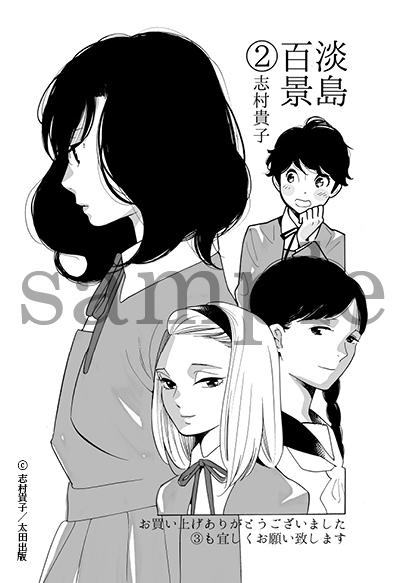 awajima_paper.jpg