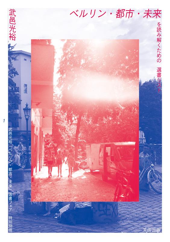 『ベルリン・都市・未来』を知るためのブックガイド