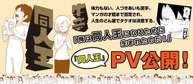 『同人王』PV、公開しました。