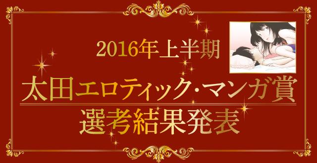 【2016年上半期】太田エロティック・マンガ賞  選考結果発表!