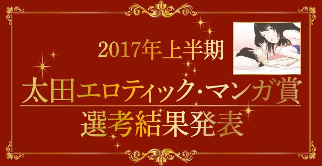 【2017年上半期】太田エロティック・マンガ賞  選考結果発表!