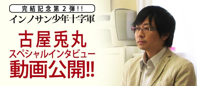 古屋兎丸『インノサン少年十字軍』スペシャルインタビュー!!