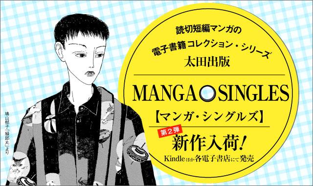 読切短編マンガの電子書籍コレクション・シリーズ「MANGA SINGLES」第2弾が発売!!