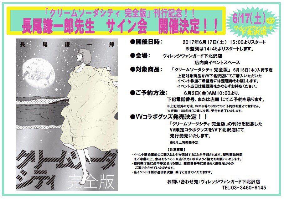 『クリームソーダシティ 完全版』刊行記念 長尾謙一郎先生サイン会@ヴィレッジヴァンガード下北沢店さま