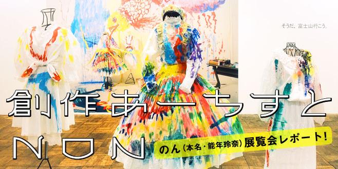 のん「創作あーちすと NON」展覧会レポート!