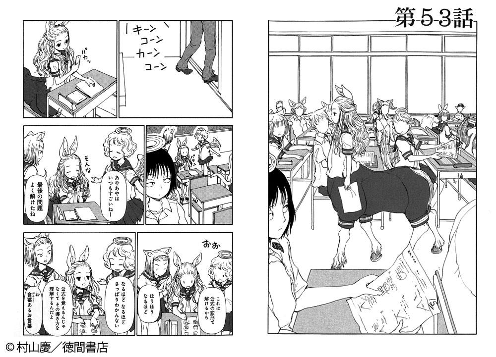 『セントールの悩み(9)』ピックアップ1コマ