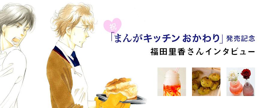 『まんがキッチン おかわり』刊行記念 福田里香さんインタビュー