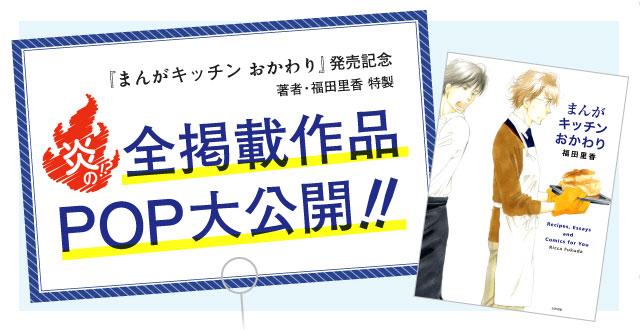 『まんがキッチン おかわり』発売記念 全掲載作品スペシャルPOP・32枚を大公開!