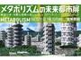 日本発の建築運動「メタボリズム」を総括した展覧会