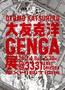 大友克洋GENGA展 秋葉原で開催 金田のバイクにもまたがれます