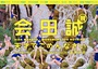 会田誠展『天才でごめんなさい』に「18禁部屋」が登場