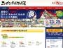47都道府県のおやつが集結 池袋にて『ニッポン全国物産展』