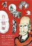 富士山と並び称された江戸の名僧・白隠慧鶴の禅画が渋谷に集結