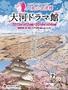 『八重の桜』の世界を体感・学べる展覧会 八重の故郷・会津若松で開催中