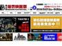 名作映画を大音響で 『第6回 爆音映画祭』 吉祥寺で開催