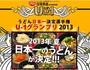 うどん日本一を決める「U-1グランプリ」 全国のご当地うどんが集合