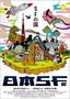 日本のSFの歴史を一挙におさらい 「日本SF展・SFの国」