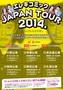 エレキコミック 大阪公演皮切りにメルマガとの完全連動ツアー開催