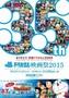 映画ドラえもん35作品を上映 『ドラえもん映画祭2015』
